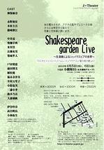 Shakespeare garden Live