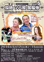 昭和歌謡コメディ~築地 ソバ屋 笑福寺~Vol.5