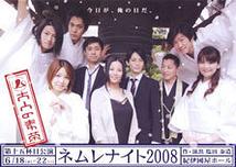 ネムレナイト2008