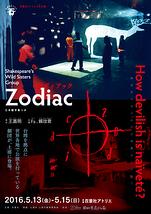 Zodiac(ゾディアック)
