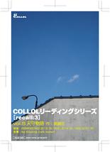 COLLOLリーディングシリーズ「recall: 3」