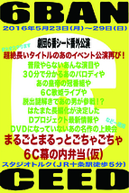 6Cイベント公演 2016