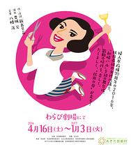 ミュージカル「ハルらんらん♪―和崎ハルでございます」
