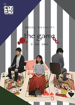『the game』