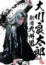 劇団九州男 大川良太郎 5月公演