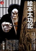 絵本太功記(えほんたいこうき)