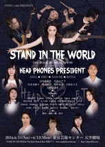 STAND IN THE WORLD
