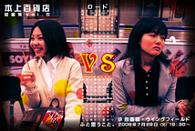 VS ~3rd round~