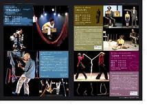 カンパニー・ドゥッシュドゥッスゥ「Linea(リネア)- ダンシングロープ!」