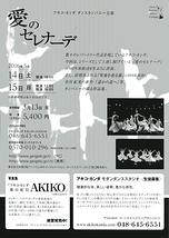 アキコ・カンダダンスカンパニー公演「愛のセレナーデ」