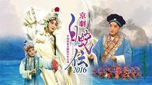 京劇白蛇伝2016