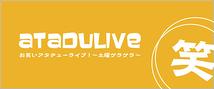 お笑いアタデューライブ! Vol.1