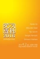 ダンス専科2016