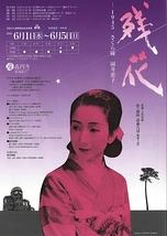 残花―1945 さくら隊 園井恵子―