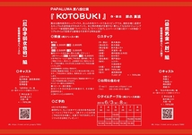 KOTOBUKI ~紅白手弱女合戦編~   (Oスペース)