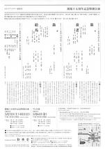 開場十五周年記念特別公演 プレ公演