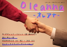 Oleanna -オレアナ-