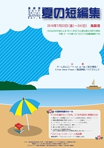 夏の短編集(2016)