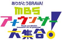 ありがとうBRAVA!MBSアナウンサー大集合!