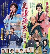 島津亜矢 特別公演