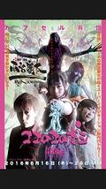 ココロコロガシ(26日完売!)