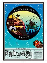深海魚たちの夜想曲