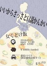 芝居ライブ!~女くどけ飯~
