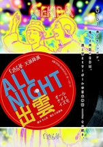 ALL NIGHT 出雲