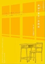 幸福の黄色い放課後