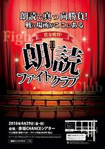 朗読ファイトクラブ4/29大会
