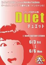 ふたり芝居作品集「Duet デュエット」