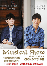 Musical Show with イ・ゴンミョン