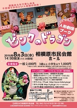 人形劇団プーク「ピンクのドラゴン」