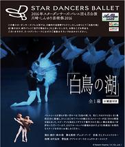 「白鳥の湖」全1幕(解説付き)&「迷子の青虫さん」(新作初演)