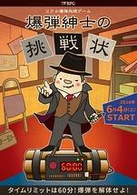 リアル爆弾処理ゲーム『爆弾紳士の挑戦状』