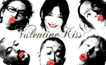 バレンタイン☆キッス