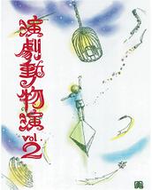 演劇動物演vol.2