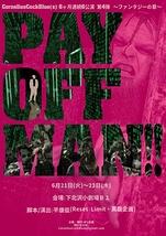~ファンタジーの章~ 「PAY OFF MAN!!」