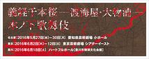 義経千本桜—渡海屋・大物浦—