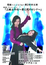 第1部「三人吉三」 第2部「三銃士外伝〜愛と死のロンド〜」