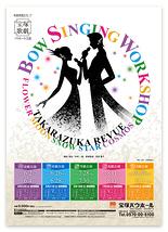 『Bow Singing Workshop』シリーズ