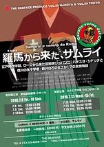 羅馬から来た、サムライ 東京公演