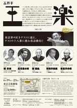 三遊亭王楽独演会 五番勝負