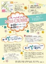 第一部 ミュージカル「シベとワラ」 + 第二部 文学ミュージカル「羅生門」 + comicoミニコンサート