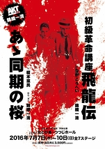 「初級革命講座飛龍伝」「あゝ同期の桜」
