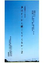 #15 平原演劇祭 2016・第2部