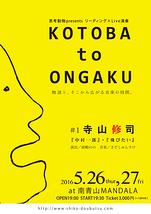 KOTOBA to ONGAKU #1寺山修司