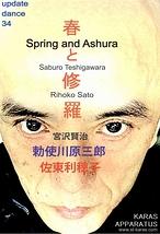 「春と修羅」宮沢賢治とダンス
