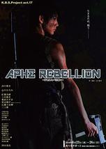 APHΣ REBELLION~アレス・レベリオン~