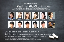 What is Musical? 〜入門編〜 大阪公演